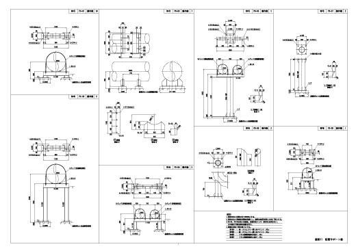 配管サポート図